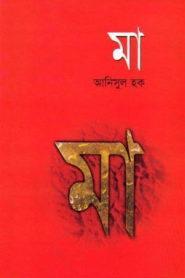Maa (মা) by Anisul Haque