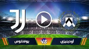مشاهدة مباراة أودينيزي ويوفنتوس بث مباشر بتاريخ 22-08-2021 الدوري الايطالي