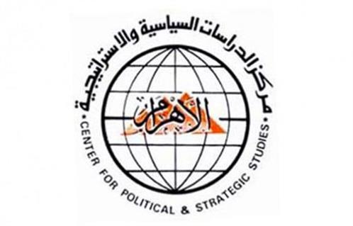 وظائف مركز الأهرام للدراسات السياسية والاستراتيجية 2021