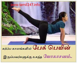 karppa kala back pain cure yoga tamil+mudhugu vali theera yogasanam payirchigal, puthunarchi tharum yogasanam, kumari lakshmi andiyappan