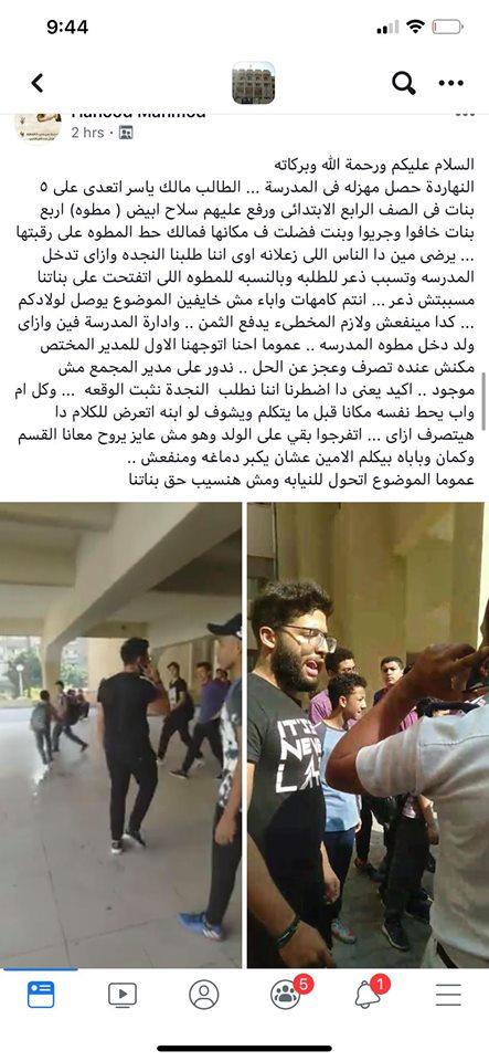 طالب بـ 2 ثانوى يضع مطواه على رقبة تلميذة برابعة ابتدائي فى احدى مدارس مدينة نصر 1