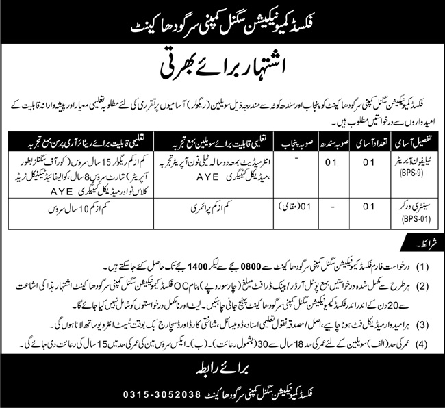 Jobs under Pakistan Army Fixed Communication Signal Company