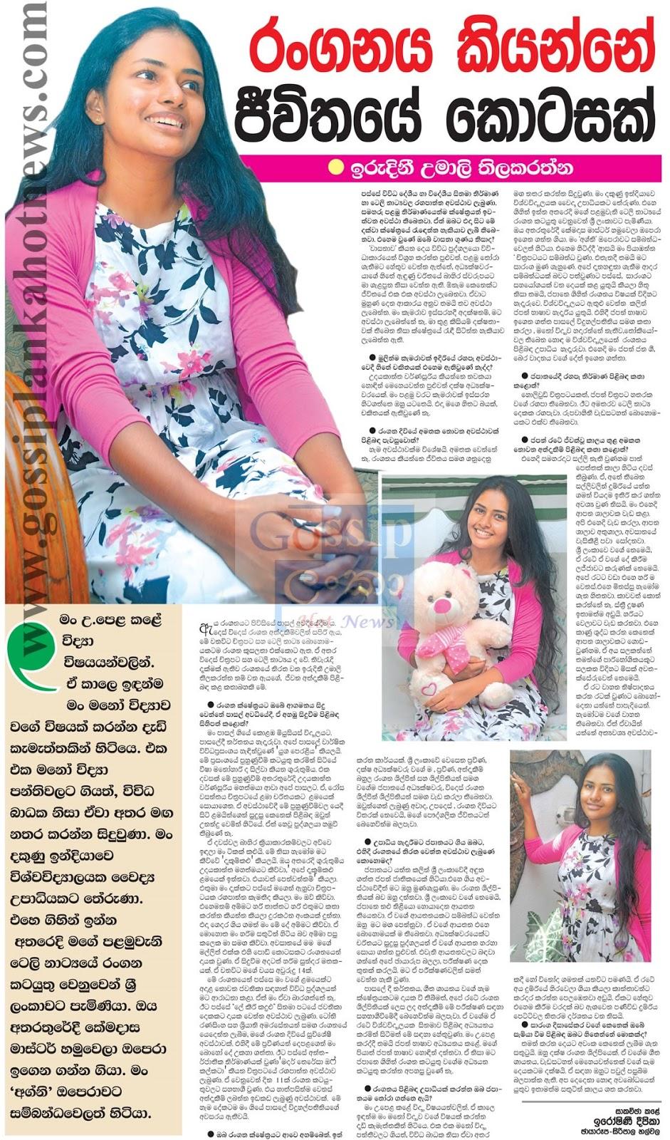 Gossip Chat With Umali Thilakaratne