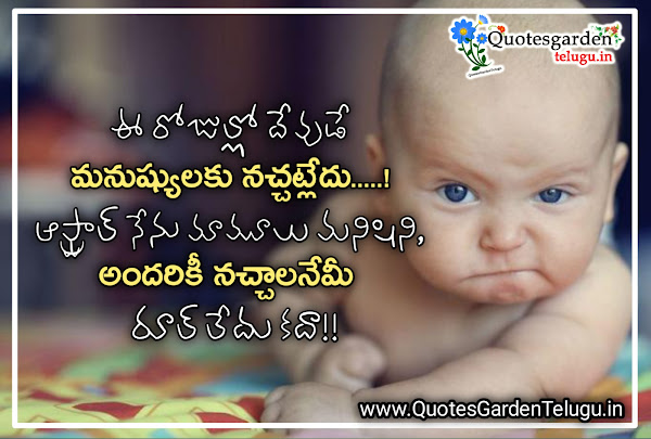 Inspirational-Quotes-in-Telugu-for-Students