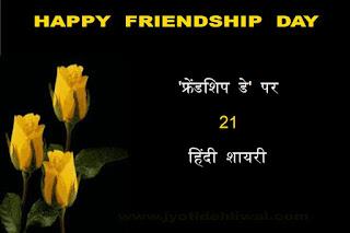'फ्रेंडशिप डे' पर 21 हिंदी शायरी  (21 friendship day shayari in hindi)