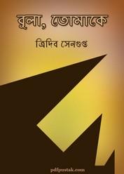 Bula, Tomake by Tridib Sengupta