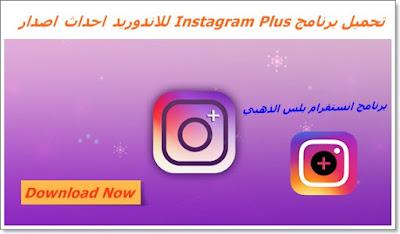 تحميل تطبيق instagram plus للاندرويد
