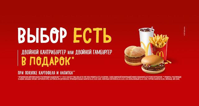 «Двойной Кантрибургер» и «Двойной Гамбургер» в омских ресторанах Макдоналдс, «Двойной Кантрибургер» и «Двойной Гамбургер» в омских ресторанах Mcdonalds, «Двойной Кантрибургер» и «Двойной Гамбургер» в омских ресторанах Макдональдс, «Двойной Кантрибургер» и «Двойной Гамбургер» в омских ресторанах Макдоналдс состав пищевая ценность адреса Омск 2017