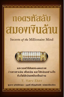 หนังสือ Secret of the Millionaire Mind