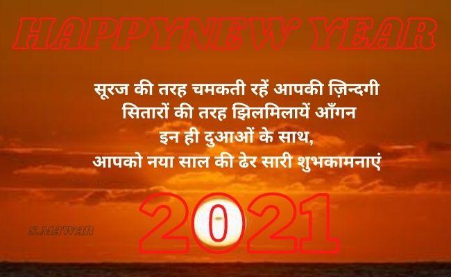 Happy New Year Shayari 2021 (नए साल की शायरी 2021  हैप्पी न्यू इयर शायरी 2021  नए साल की हार्दिक शुभकामनाएं शायरी)