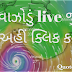 Vayu cyclone effect Live On www.windy.com must watch share to all.