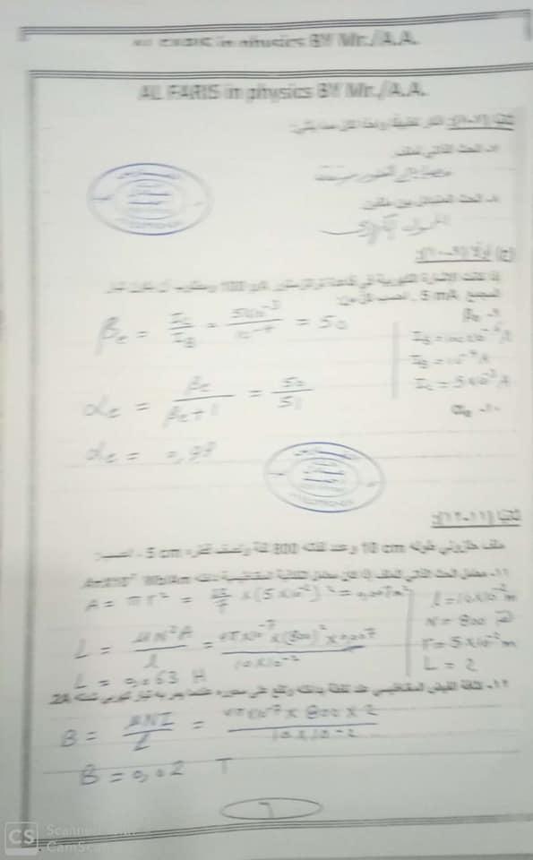 إجابة امتحان الفيزياء للثانوية الأزهرية 2019 6