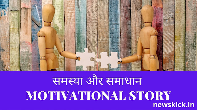समस्या और समाधान - Motivational Story