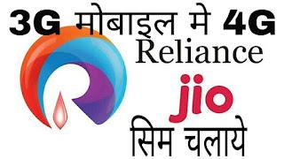 3G मोबाइल में 4G Jio SIM चलाने का तरीक़ा