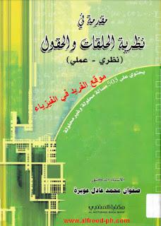 تحميل كتاب مقدمة في نظرية الحلقات والحقول pdf يحتوي الكتاب على 503 مسألة محلولة وغير محلولة ، كتب رياضات ، نظري ـ عملي المثاليات ، رابط تحميل مباشر
