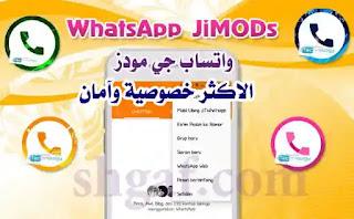 تحميل واتساب جي مودز اخر اصدار 2021 WhatsApp+ JiMODs v8.65