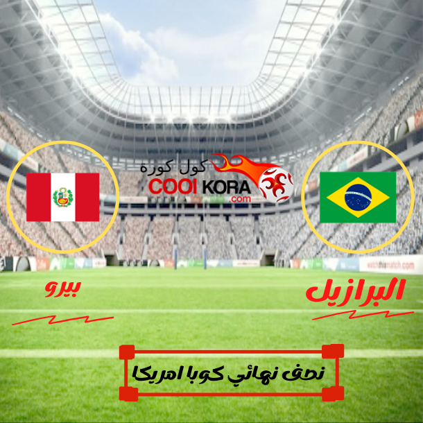 مباراة البرازيل أمام بيرو نصف نهائي كوبا امريكا
