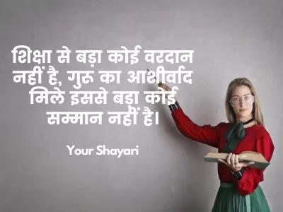 best teacher quotes