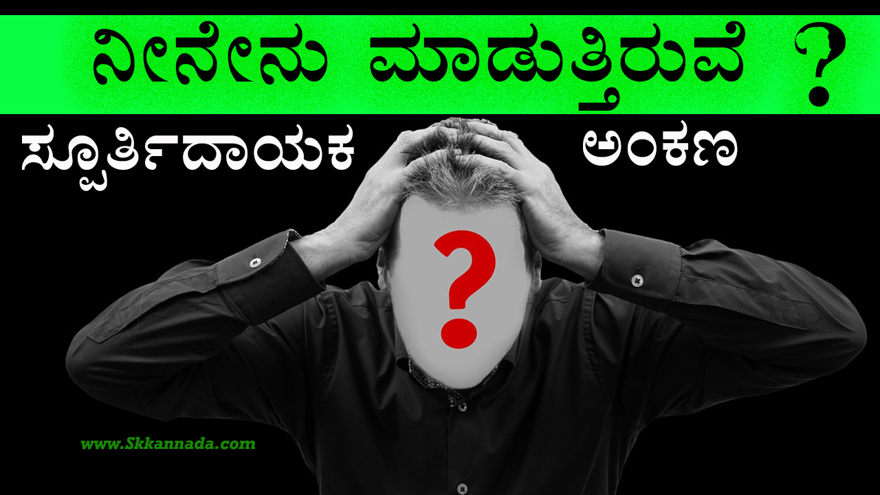 ನೀನೇನು ಮಾಡುತ್ತಿರುವೆ? What You are doing? Motivation to Lose Laziness and Stop Time Waste