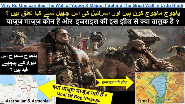 Gog and Magog | Yajooj and Majooj | Yajooj Majooj Ki Dewar Kahan Hai Aur Kitni Gir Chuki Hai? | all of Gog Magog - Qayamat Ki Nishaniyan