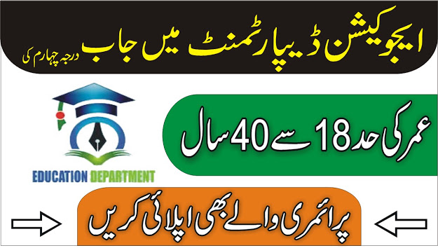 Class Four Jobs in Education Department 2021 Apply Now Class 4 Jobs