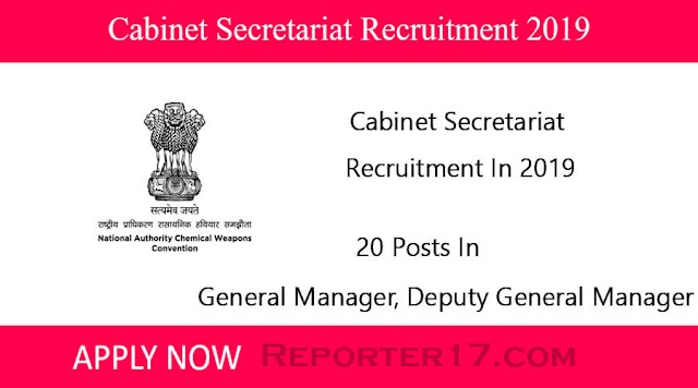 Government Job : Cabinet Secretariat में भर्ती In 2019 - 20 Posts In General Manager, Deputy General Manager