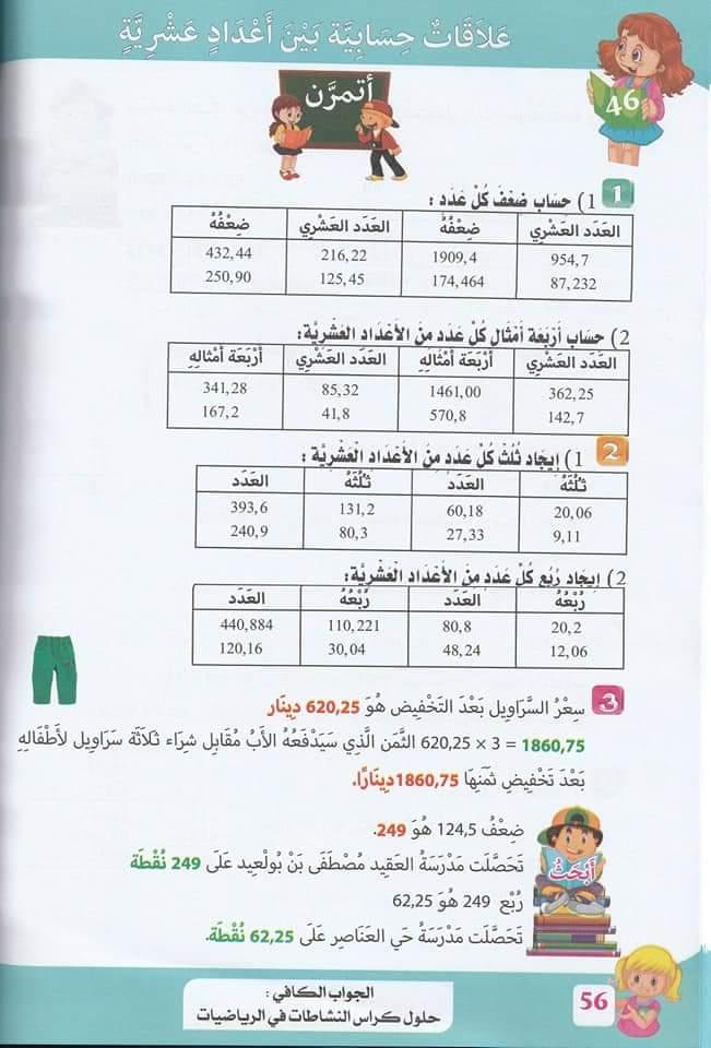 حلول تمارين كتاب أنشطة الرياضيات صفحة 53 للسنة الخامسة ابتدائي - الجيل الثاني