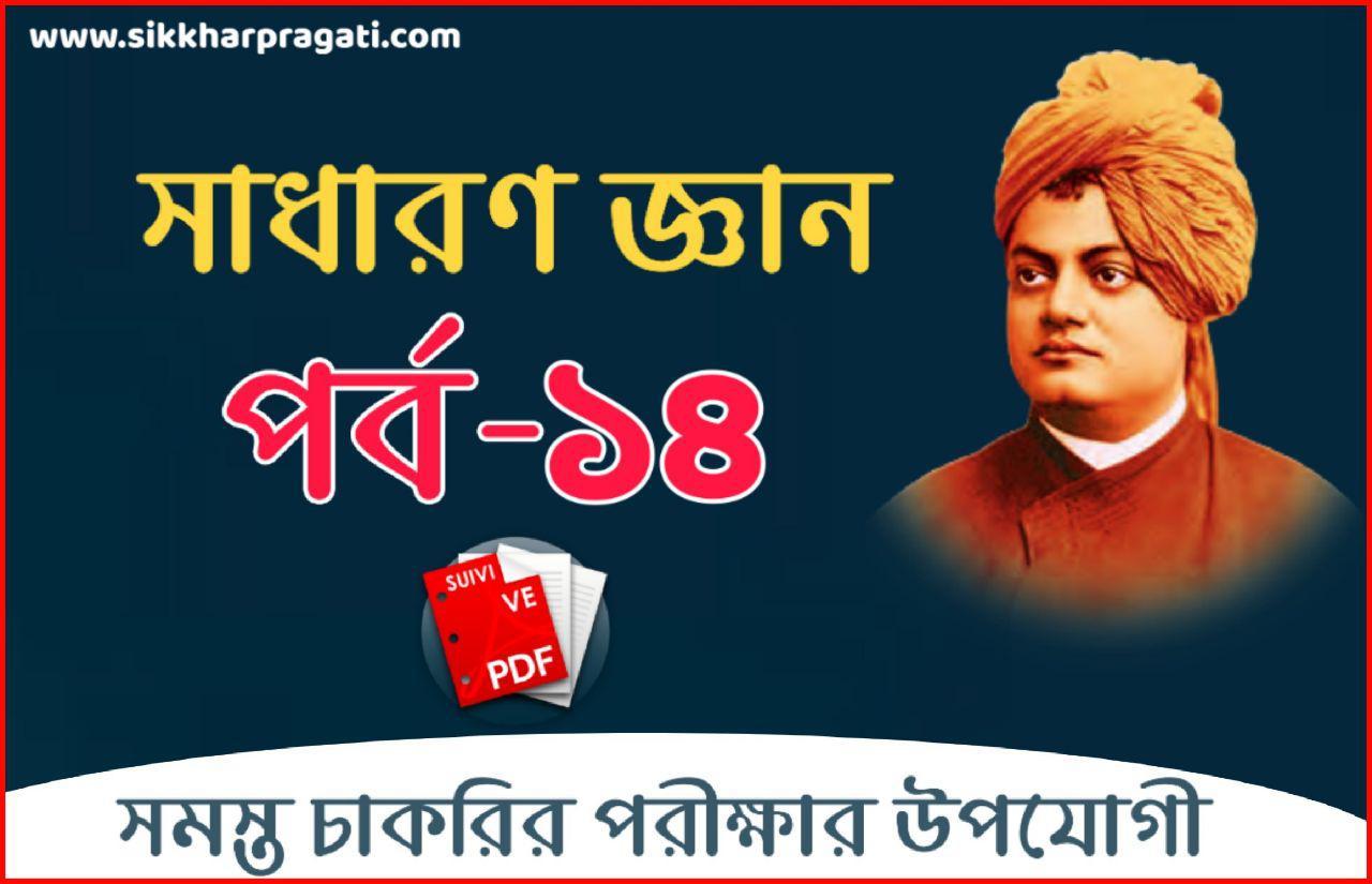 General Knowledge Group D Part-14 | জেনারেল নলেজ প্রশ্ন উত্তর | Download General Knowledge Group D | General Knowledge Pdf | General Knowledge In Bengali Pdf