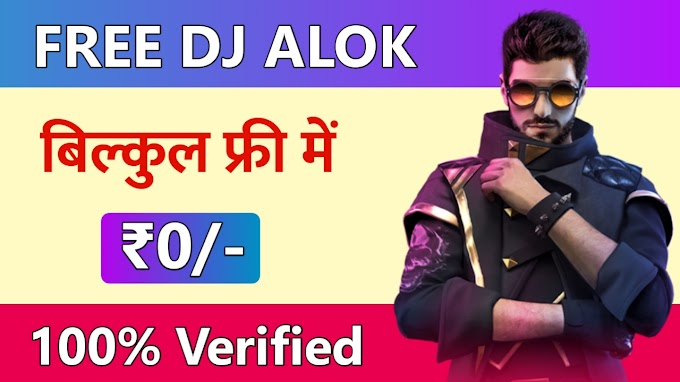 DJ ALOK Character फ्री में कैसे लें! DJ ALOK Character Free