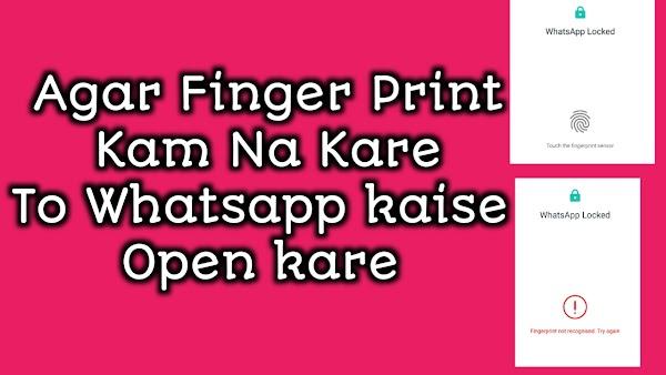 How To Open With Out Finger Print WhatsApp Lock | Bina Finger Print Ke WhatsApp Kaise Phone ?
