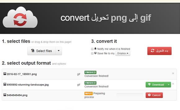 موقع تحويل اكثر من 200 صيغة الى 200 صيغة مختلفة