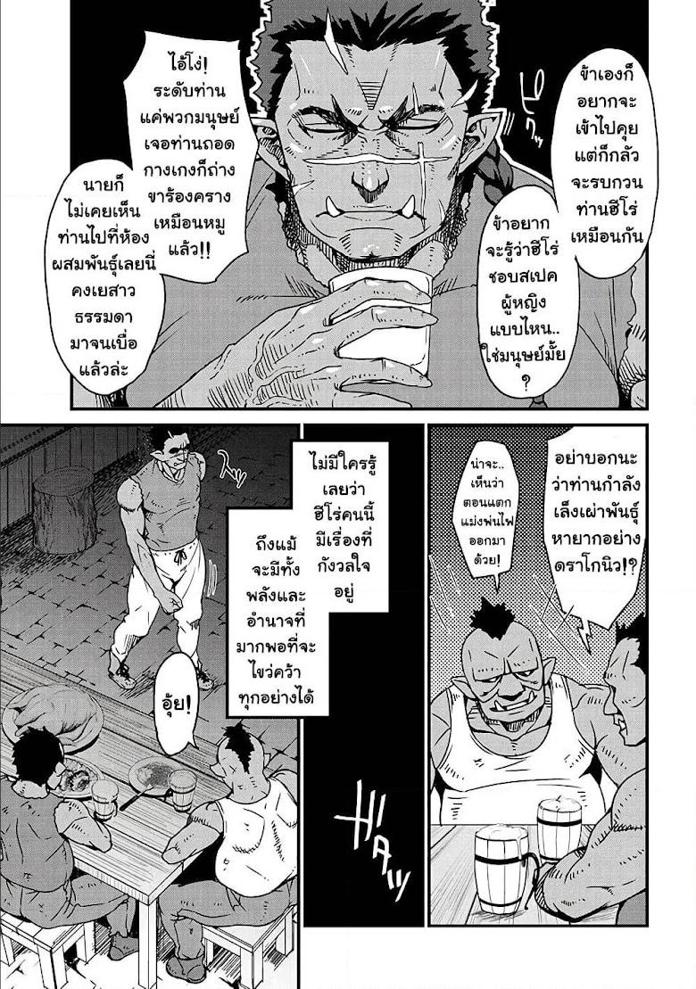 Orc Hero Story - หน้า 12