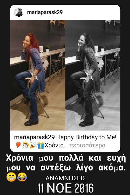 📝Γράμμα στον εαυτό μου για τα 36α γενέθλιά μου! by ΣΥΛΛΕΓΩ ΣΤΙΓΜΕΣ