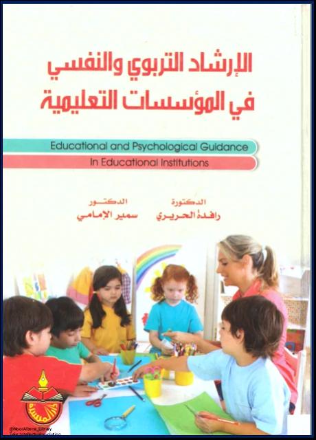 تحميل كتاب (الإرشاد التربوي والنفسي في المؤسسات التعليمية) رافدة الحريري