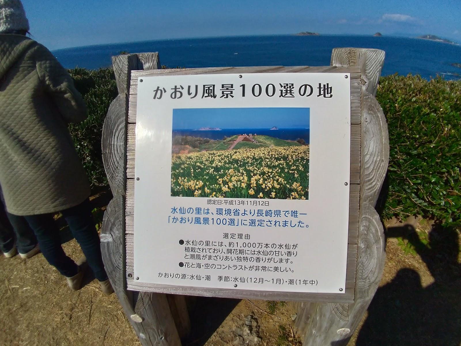 【長崎市】のもざき水仙まつり!