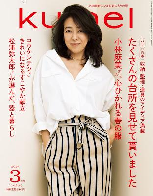 [雑誌] Ku:nel (クウネル) 2017年03月号 Raw Download