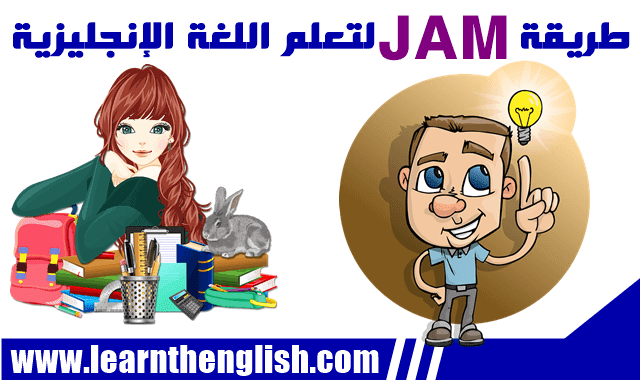طريقة  JAM  لتعلم اللغة الإنجليزية