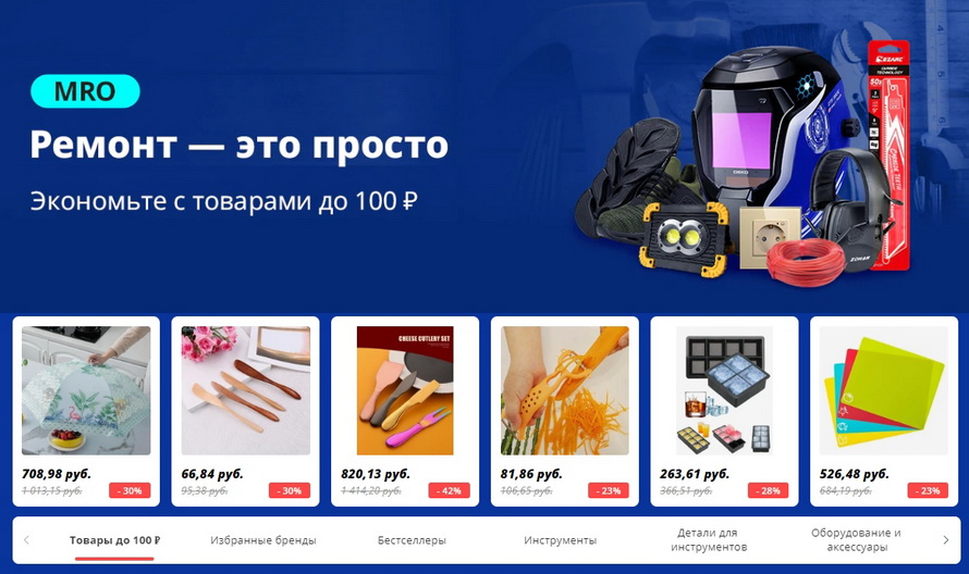 Ремонт это просто: товары до 100 рублей и полезные подборки для ремонта