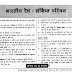 Indian Railways: Brief Introduction Hindi Download PDF