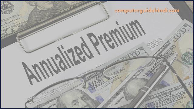 वार्षिक प्रीमियम क्या है? [What is Annualized Premium? In Hindi] [In Insurance]