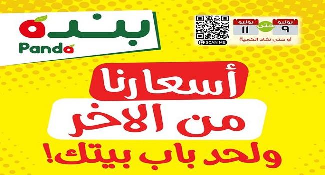 عروض بنده مصر من 9 يوليو حتى 11 يوليو 2020 اسعارنا من الاخر