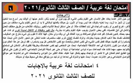اهم 4 امتحانات لغة عربية بالإجابات للصف الثالث الثانوى 2021