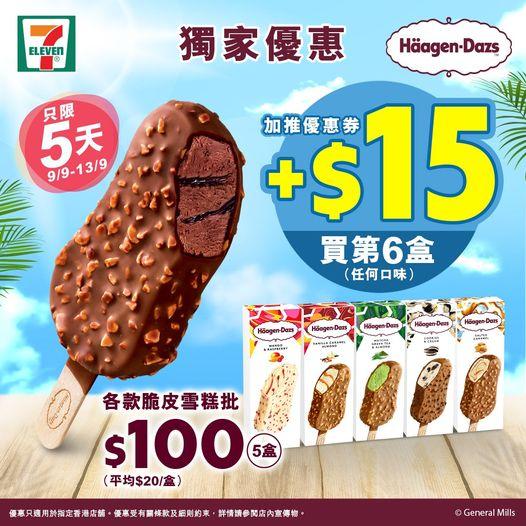 7-Eleven: 買Häagen-Dazs雪糕批 $100/5盒 至9月13日