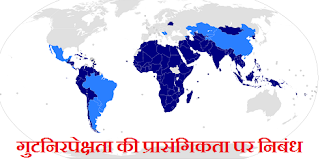 Non Aligned Movement in Hindi