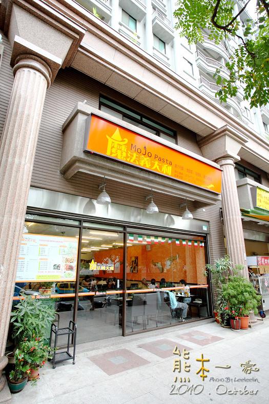 魔法義大利麵|蘋果日報推薦|台北大學國際二街美食