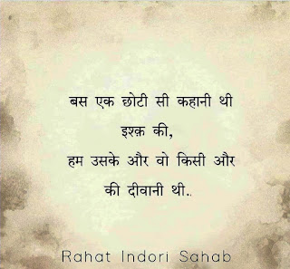 Rahat Indori shayari beautiful