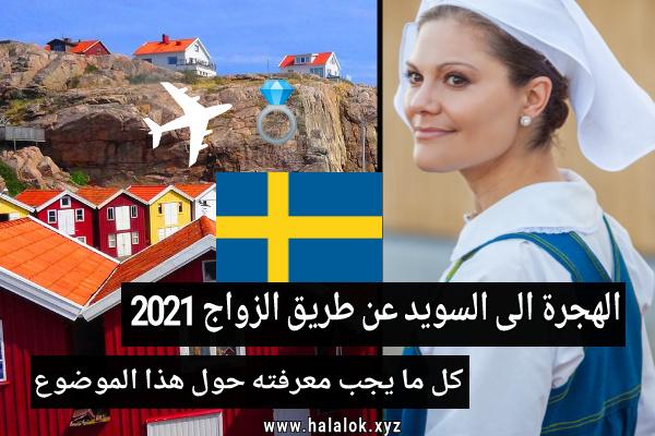 الهجرة الى السويد عن طريق الزواج (التعرف على فتاة سويدية) لسنة 2021