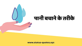 Ways to Save Water Hindi - पानी बचाने के तरीके