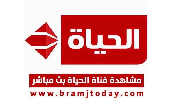 مشاهدة قناة الحياة الحمرا بث مباشر Alhayah 1