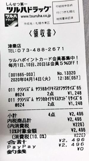 ツルハドラッグ 津秦店 2020/4/14 マスク購入のレシート